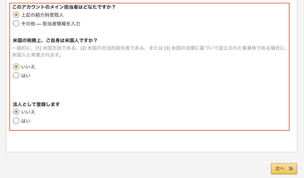アカウントに関する質問に回答して「次へ」をクリックします。