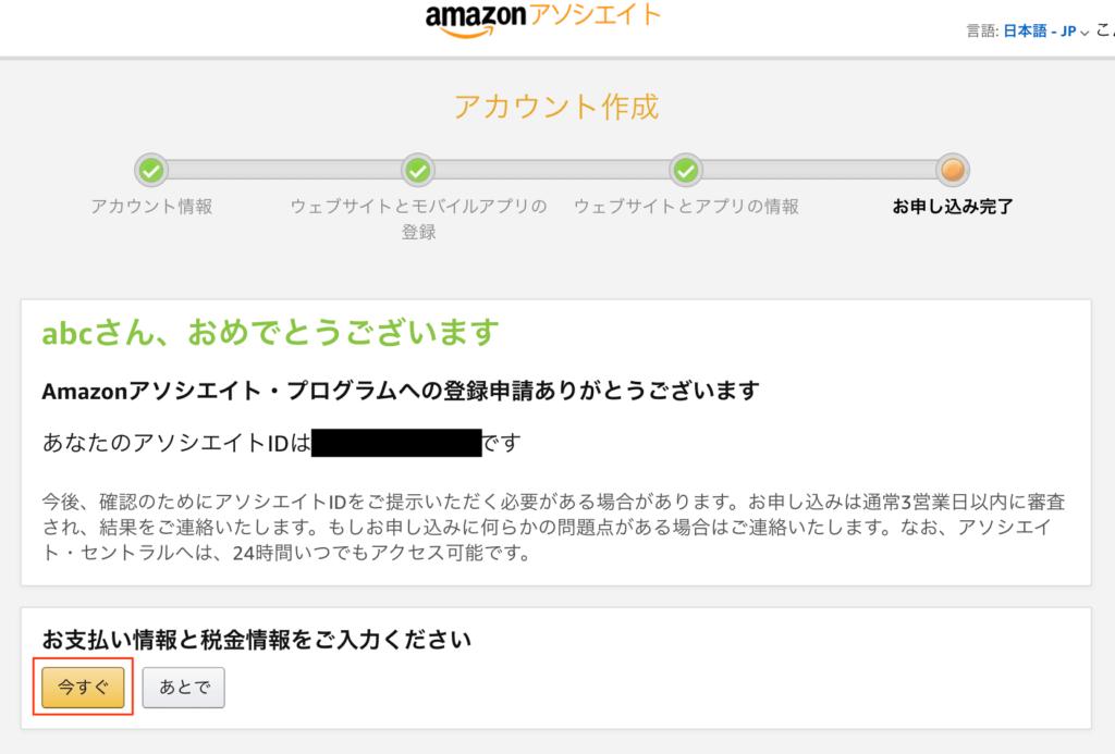Amazonアソシエイトへの登録申請が完了しました。続いて、お支払い情報を入力します。