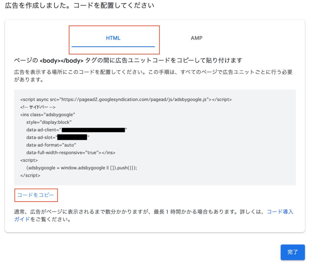 「コードをコピー」をクリック